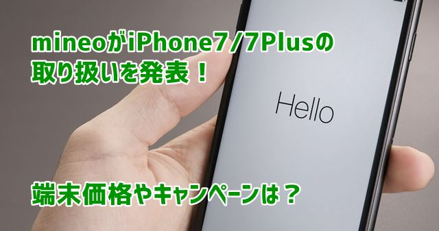 iPhone7/7Plusのmineo(マイネオ)セット価格やキャンペーンまとめ
