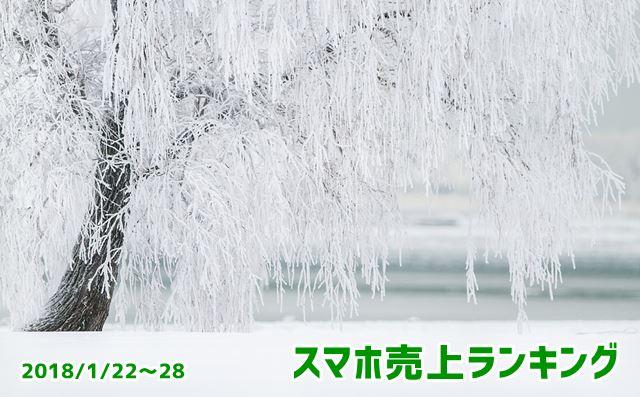 2018/1/22~28 スマホ売上ランキング iPhone8(64GB)が安定の首位キープ!