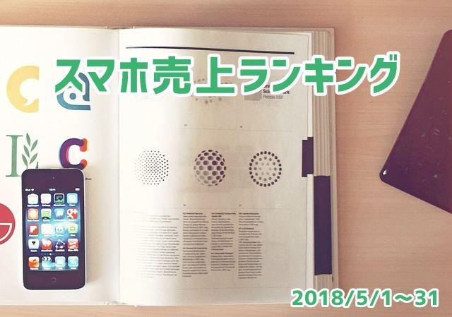 2018/5/1~31 スマホ売上ランキング ドコモが初の首位!