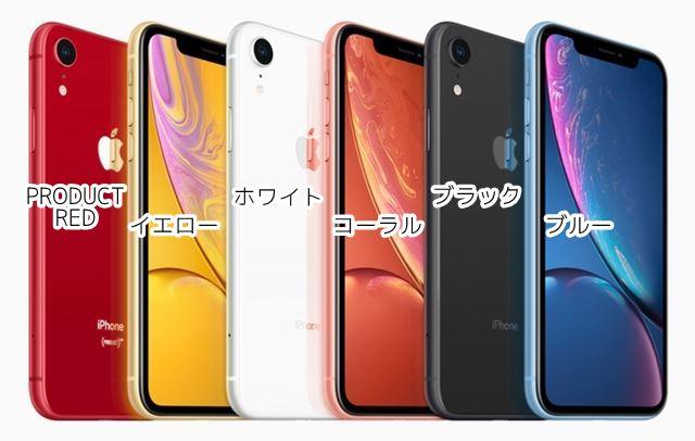 iPhone XRの本体カラー