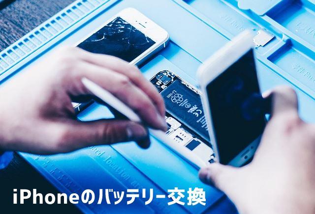 iPhoneのバッテリー交換方法と安く済ますには?
