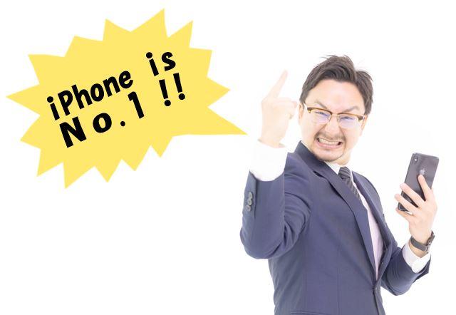 iPhoneを好きな理由は?ユーザーの声を紹介