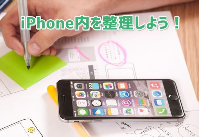 iPhoneの整理整頓について