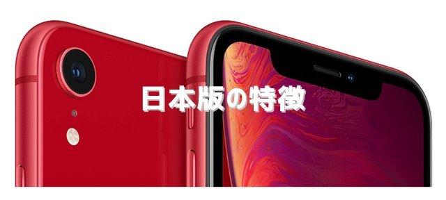 日本版iPhoneXRの特徴