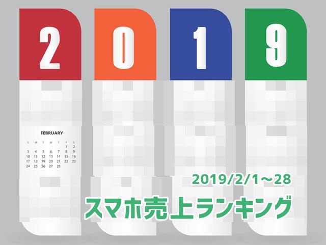 2019/2スマホ売上ランキング
