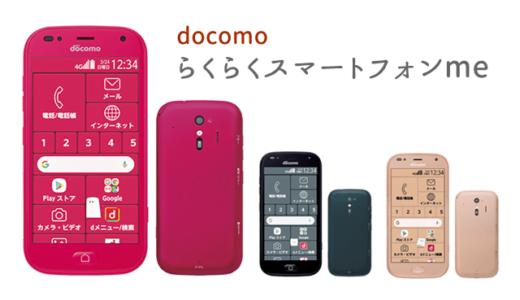 【ドコモ】 らくらくスマートフォン me(F-01L)は買い?魅力を徹底調査!