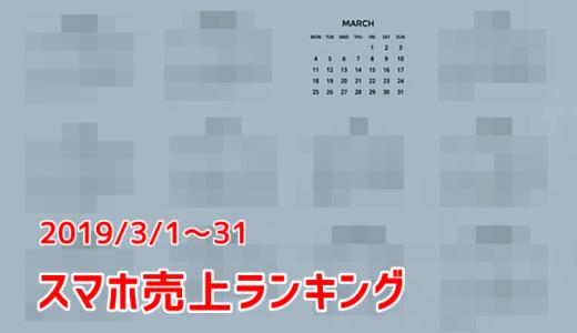 2019/3 スマホ売上ランキング iPhoneシリーズがトップ10独占!
