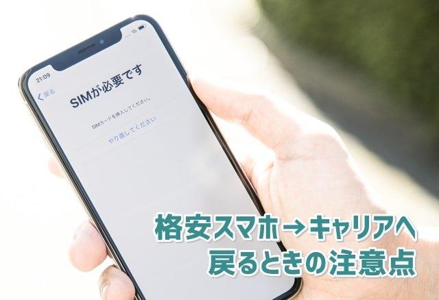 格安スマホ→キャリアに戻ルト期のポイント