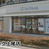ソフトバンクショップ上尾店