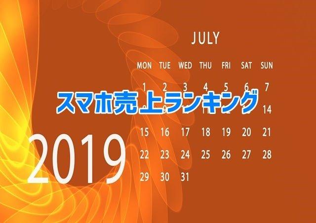 2019/7 スマホ売上ランキングまとめ