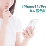 iPhone11の人気色について