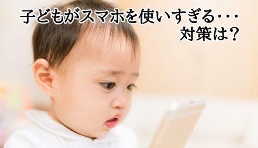 子どものスマホ使いすぎを防ぐには?