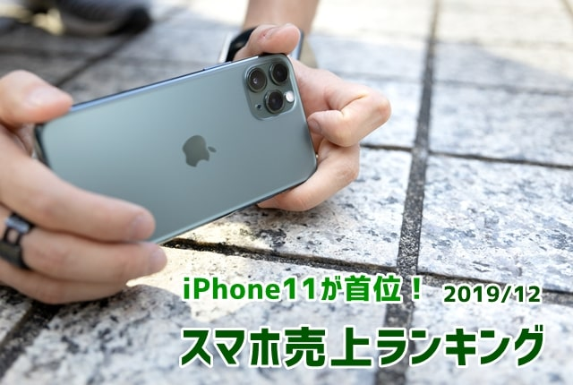 2019/12スマホ売上ランキング