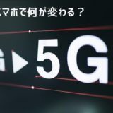 5Gスマホ