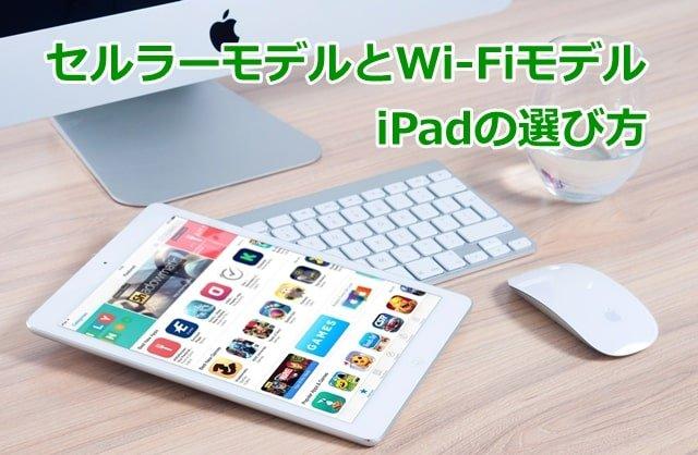 iPadセルラーモデルとWi-Fiモデル