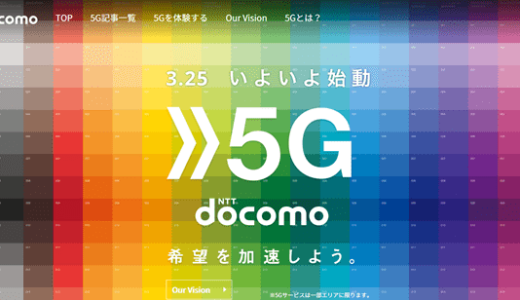 ドコモ5Gサービスを徹底解説!料金や対応エリア、端末情報まとめ