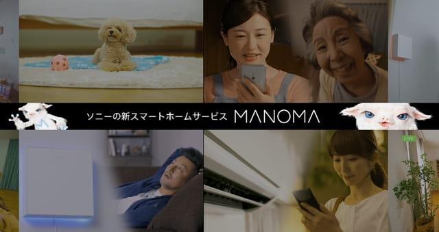 MANOMA トップ画像